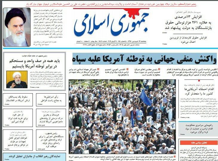 مانشيت طهران: الديبلوماسيون يلتقون مع القادة وإرادة إيران قوية في المنطقة 6