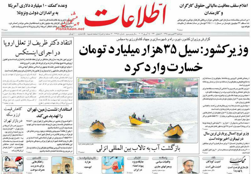 مانشيت طهران: فرنسا تسرّب نهاية الاتفاق النووي والشعب إلى جانب الشعب 1