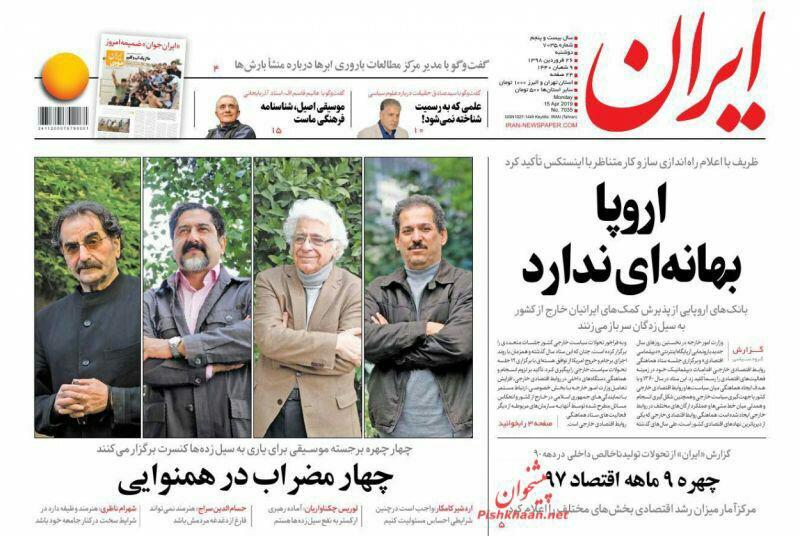 مانشيت طهران: فرنسا تسرّب نهاية الاتفاق النووي والشعب إلى جانب الشعب 2