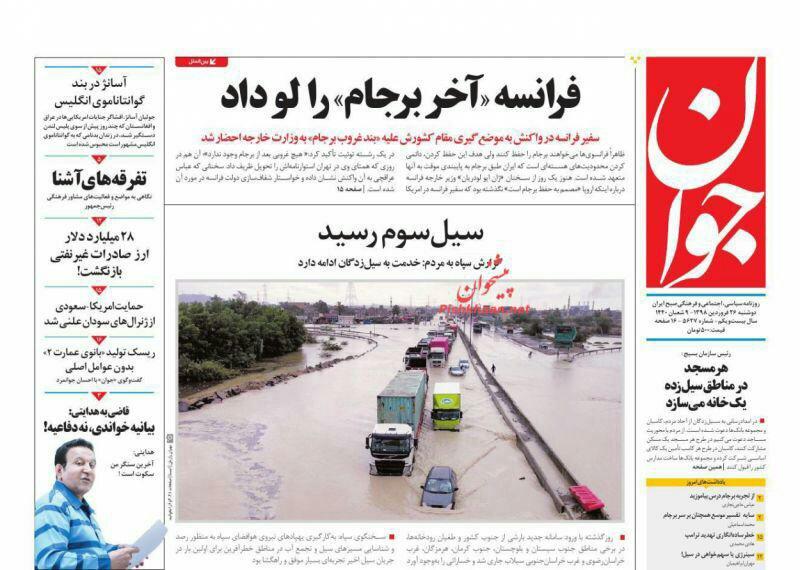 مانشيت طهران: فرنسا تسرّب نهاية الاتفاق النووي والشعب إلى جانب الشعب 3