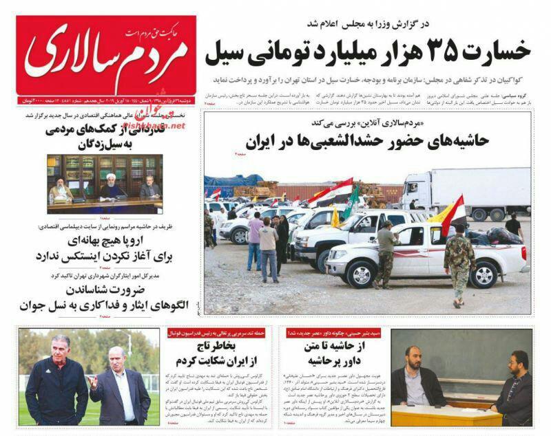 مانشيت طهران: فرنسا تسرّب نهاية الاتفاق النووي والشعب إلى جانب الشعب 6