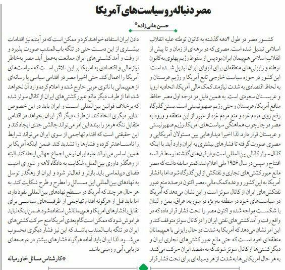 بين الصفحات الإيرانية: إجماع على ضرورة الردّ على العقوبات... وخلاف حول الوسائل 1
