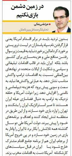 بين الصفحات الإيرانية: إجماع على ضرورة الردّ على العقوبات... وخلاف حول الوسائل 2