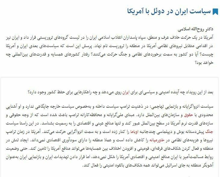 بين الصفحات الإيرانية: إجماع على ضرورة الردّ على العقوبات... وخلاف حول الوسائل 3