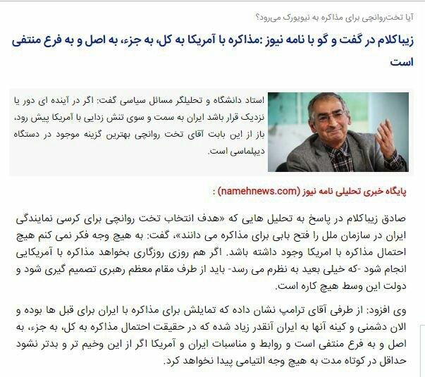 بين الصفحات الإيرانية: إجماع على ضرورة الردّ على العقوبات... وخلاف حول الوسائل 4