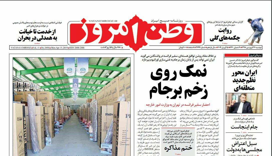 بين الصفحات الإيرانية: إجماع على ضرورة الردّ على العقوبات... وخلاف حول الوسائل 5