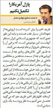 بين الصفحات الإيرانية: ظريف يستكمل مع الأسد المفاوضات التي لم يشارك فيها بطهران 4