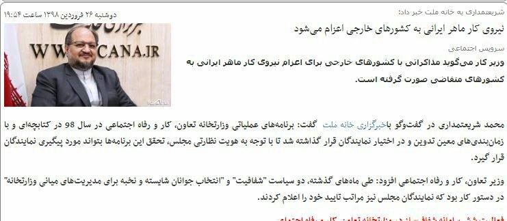 بين الصفحات الإيرانية: ظريف يستكمل مع الأسد المفاوضات التي لم يشارك فيها بطهران 6