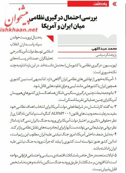 بين الصفحات الإيرانية: ظريف يستكمل مع الأسد المفاوضات التي لم يشارك فيها بطهران 3