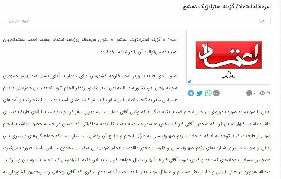 بين الصفحات الإيرانية: ظريف يستكمل مع الأسد المفاوضات التي لم يشارك فيها بطهران 1