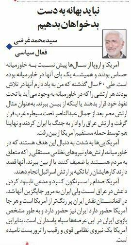 بين الصفحات الإيرانية: ظريف يستكمل مع الأسد المفاوضات التي لم يشارك فيها بطهران 2