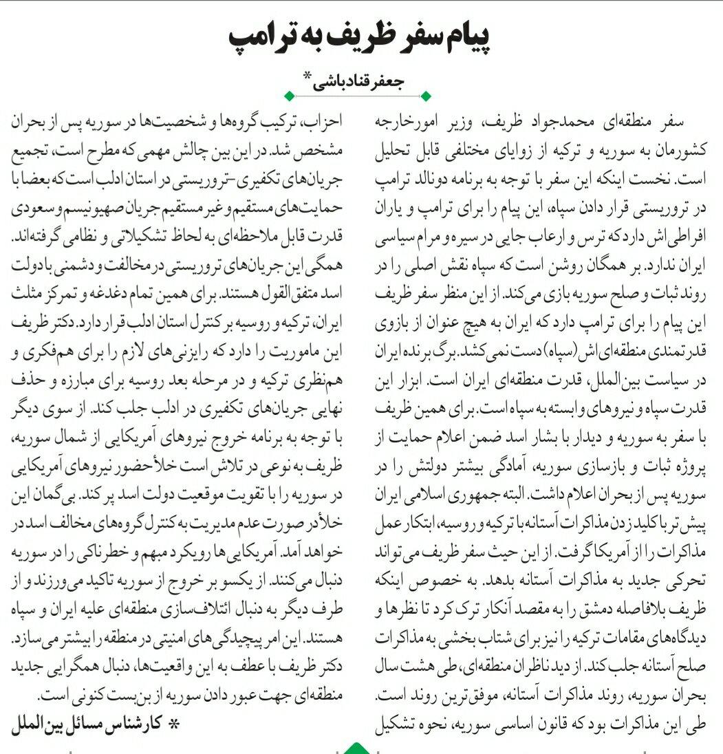 بين الصفحات الإيرانية: ظريف في جولته الإقليمية... استمرار الدور الإيراني حيث تنزعج واشنطن 1