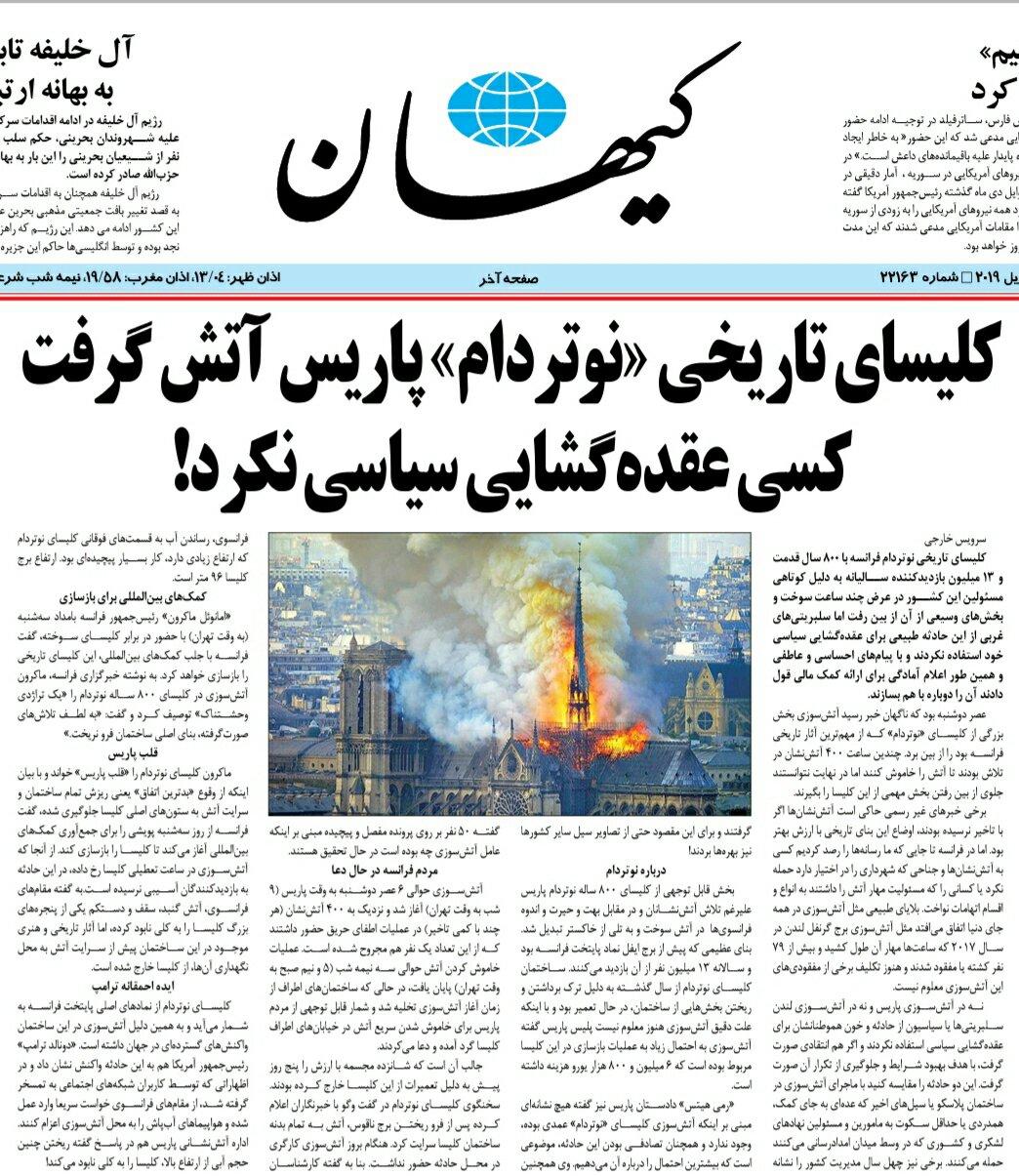 بين الصفحات الإيرانية: ظريف في جولته الإقليمية... استمرار الدور الإيراني حيث تنزعج واشنطن 2