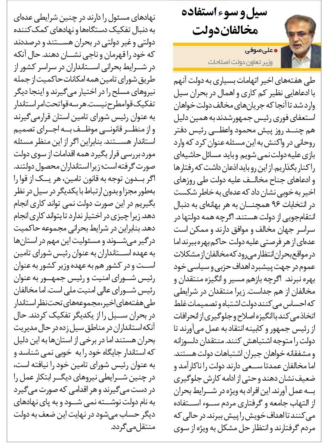 بين الصفحات الإيرانية: ظريف في جولته الإقليمية... استمرار الدور الإيراني حيث تنزعج واشنطن 3