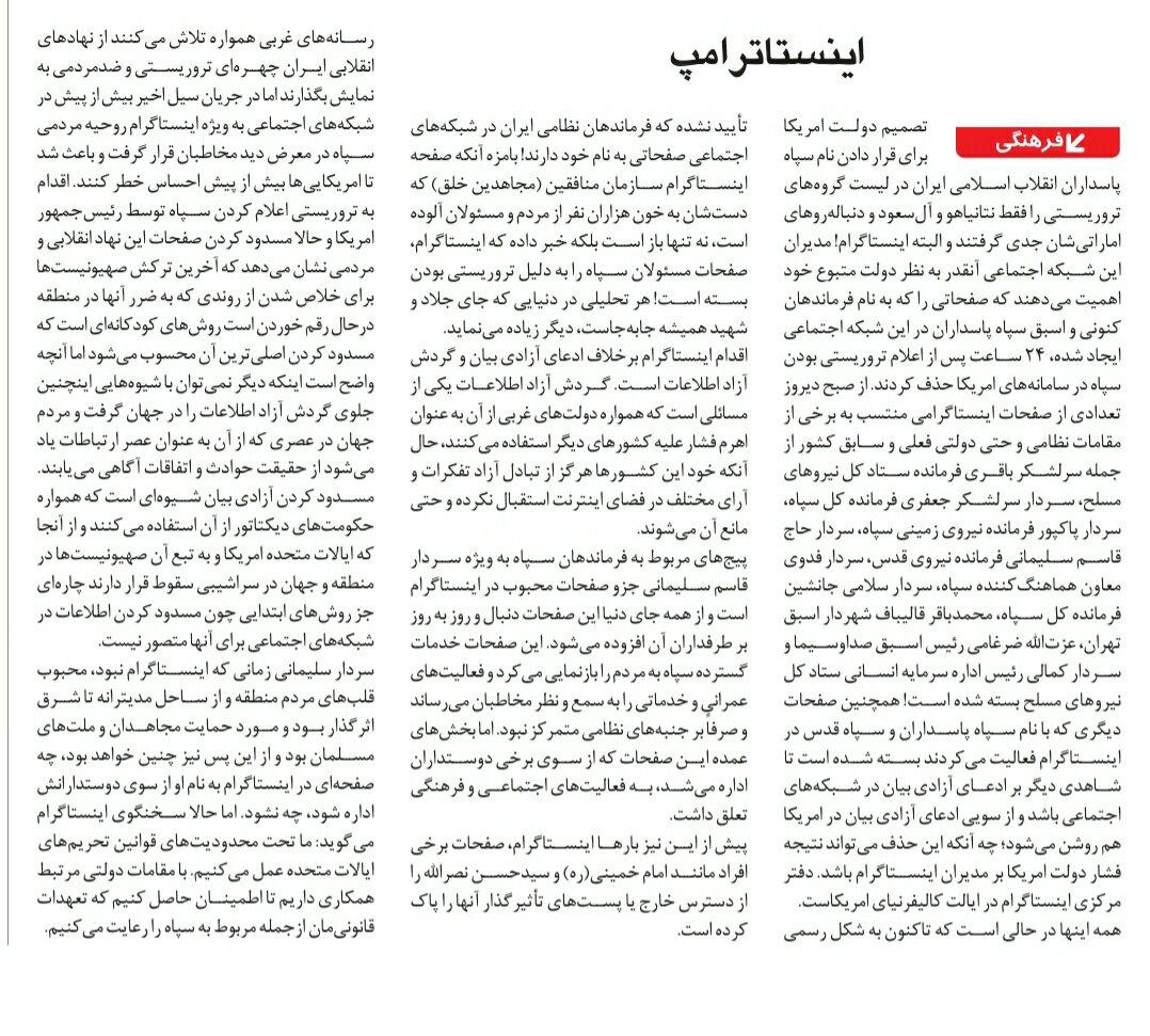 بين الصفحات الإيرانية: ظريف في جولته الإقليمية... استمرار الدور الإيراني حيث تنزعج واشنطن 4