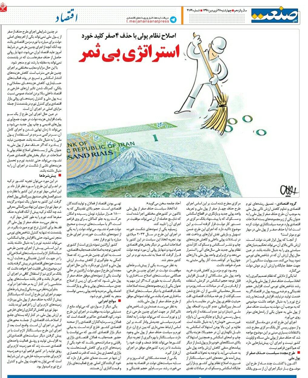 بين الصفحات الإيرانية: ظريف في جولته الإقليمية... استمرار الدور الإيراني حيث تنزعج واشنطن 5