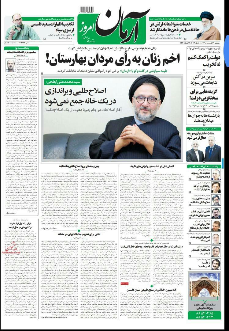 مانشيت طهران: الانستغرام مجتمع مفتوح مغلق 1