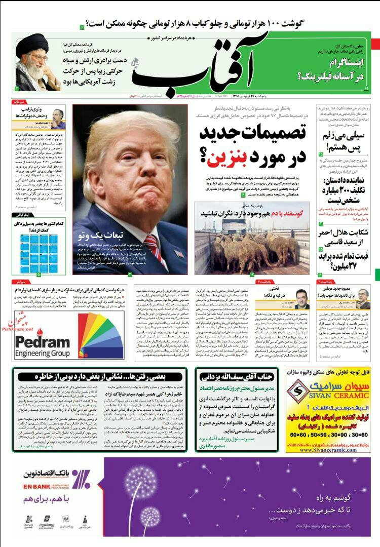 مانشيت طهران: الانستغرام مجتمع مفتوح مغلق 2