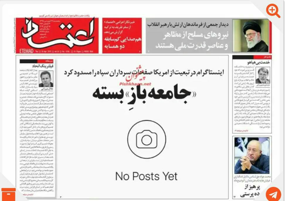 مانشيت طهران: الانستغرام مجتمع مفتوح مغلق 3
