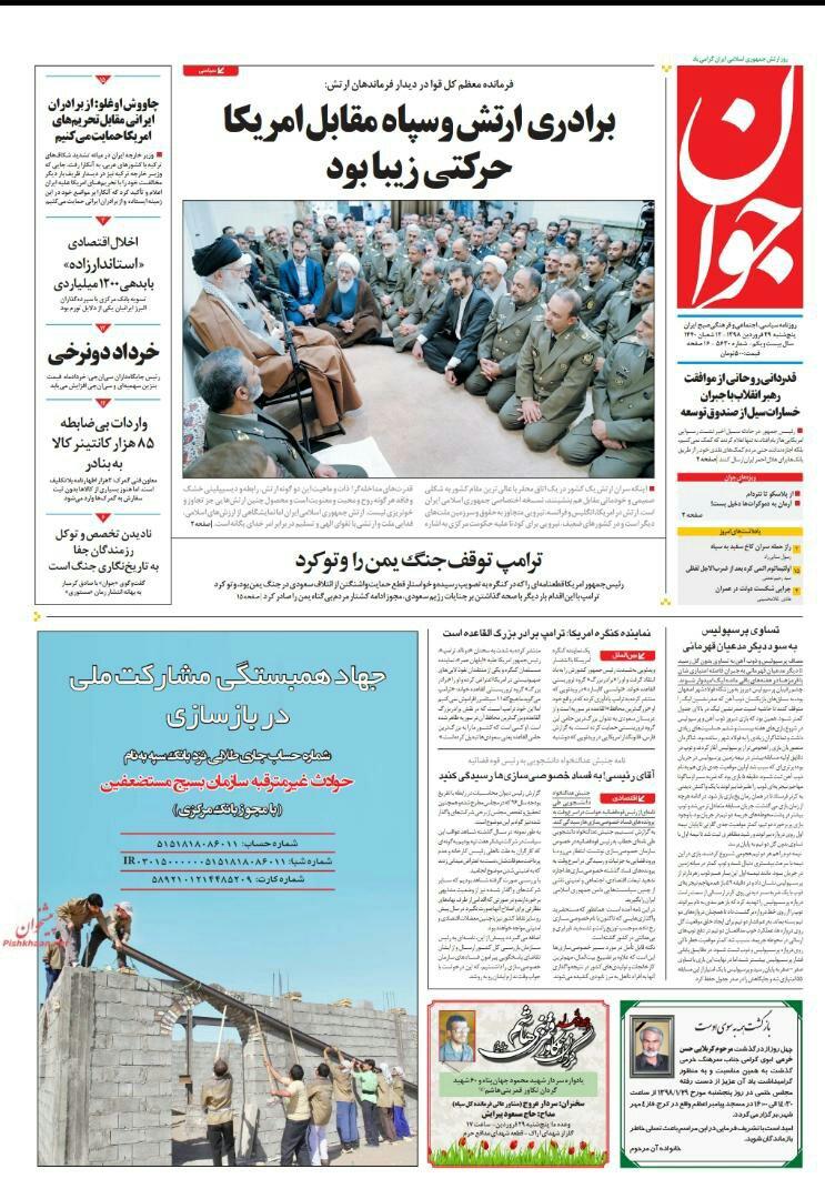 مانشيت طهران: الانستغرام مجتمع مفتوح مغلق 4