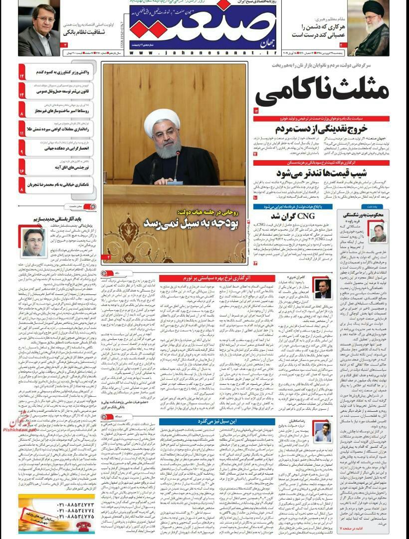 مانشيت طهران: الانستغرام مجتمع مفتوح مغلق 5