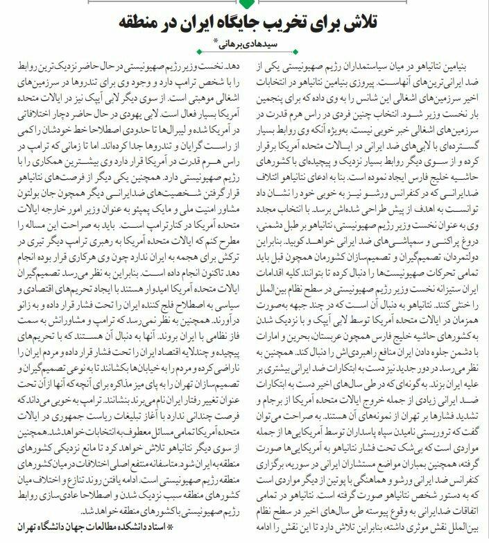 بين الصفحات الإيرانية: زيارة رئيس الحكومة الباكستاني إلى إيران فرصة لتعزيز العلاقات الثنائية 1