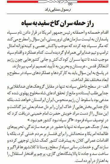 بين الصفحات الإيرانية: زيارة رئيس الحكومة الباكستاني إلى إيران فرصة لتعزيز العلاقات الثنائية 2