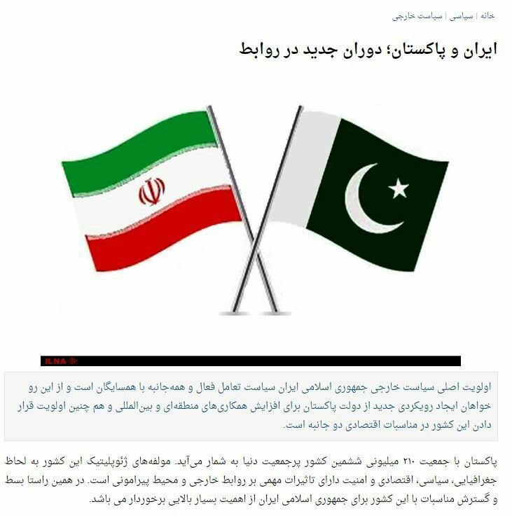 بين الصفحات الإيرانية: زيارة رئيس الحكومة الباكستاني إلى إيران فرصة لتعزيز العلاقات الثنائية 3