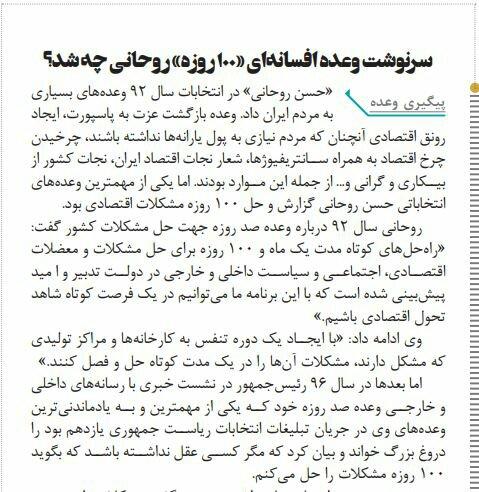 بين الصفحات الإيرانية: زيارة رئيس الحكومة الباكستاني إلى إيران فرصة لتعزيز العلاقات الثنائية 4