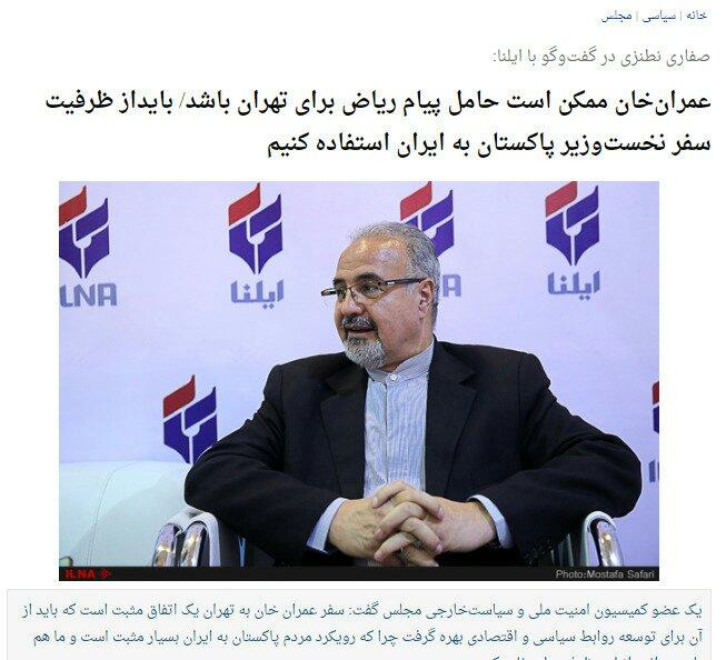 بين الصفحات الإيرانية: دعوات لاستثمار الخلاف التركي الأميركي وانتقاد لخفض التمثيل الإيراني في مؤتمر بغداد 3