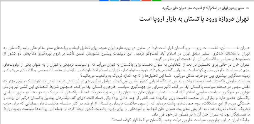 بين الصفحات الإيرانية: دعوات لاستثمار الخلاف التركي الأميركي وانتقاد لخفض التمثيل الإيراني في مؤتمر بغداد 4