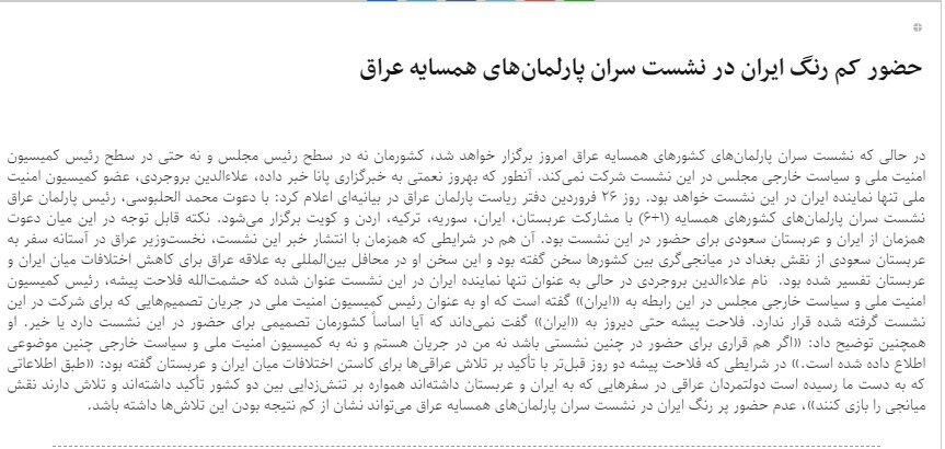 بين الصفحات الإيرانية: دعوات لاستثمار الخلاف التركي الأميركي وانتقاد لخفض التمثيل الإيراني في مؤتمر بغداد 1