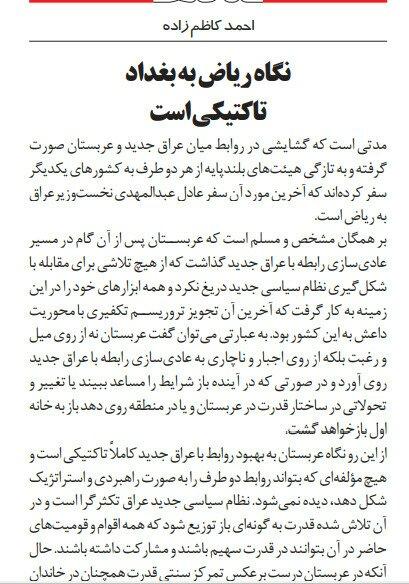 بين الصفحات الإيرانية: دعوات لاستثمار الخلاف التركي الأميركي وانتقاد لخفض التمثيل الإيراني في مؤتمر بغداد 2