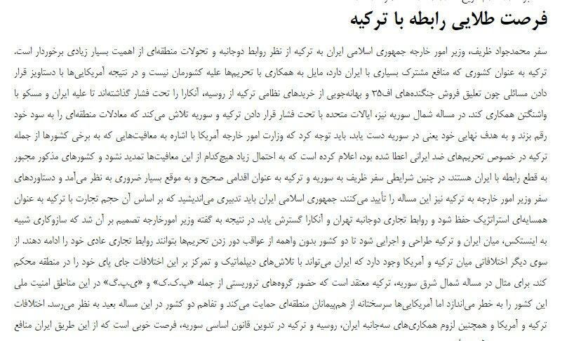بين الصفحات الإيرانية: دعوات لاستثمار الخلاف التركي الأميركي وانتقاد لخفض التمثيل الإيراني في مؤتمر بغداد 5