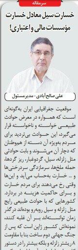 بين الصفحات الإيرانية: دعوات لاستثمار الخلاف التركي الأميركي وانتقاد لخفض التمثيل الإيراني في مؤتمر بغداد 6