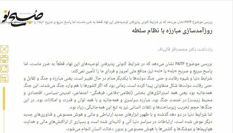 بين الصفحات الإيرانية: وساطة باكستانية بين إيران والسعودية؟؟ 5