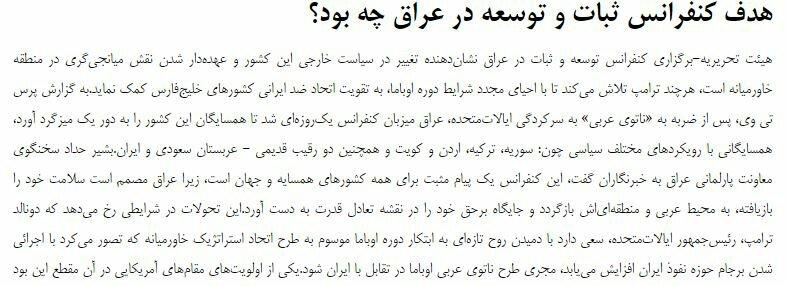 بين الصفحات الإيرانية: وساطة باكستانية بين إيران والسعودية؟؟ 3