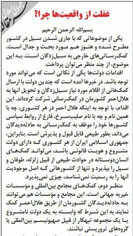 بين الصفحات الإيرانية: وساطة باكستانية بين إيران والسعودية؟؟ 4