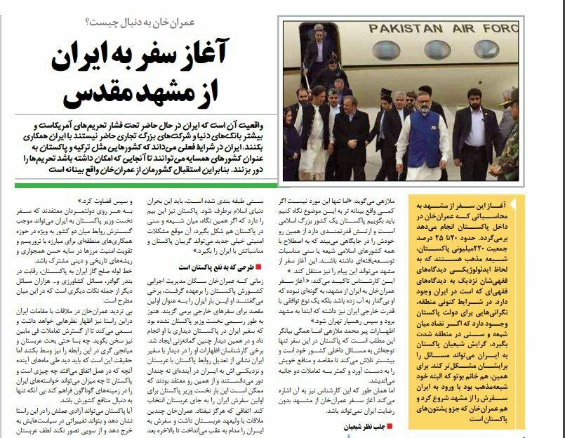 بين الصفحات الإيرانية: وساطة باكستانية بين إيران والسعودية؟؟ 1