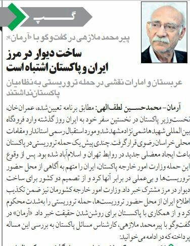 بين الصفحات الإيرانية: وساطة باكستانية بين إيران والسعودية؟؟ 2