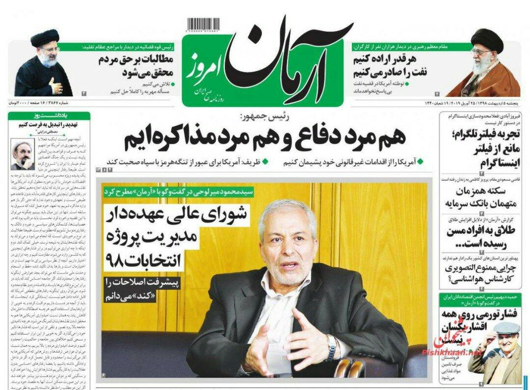 مانشيت طهران: ظريف يناور في أميركا والحكومة تستعرض من جديد 1