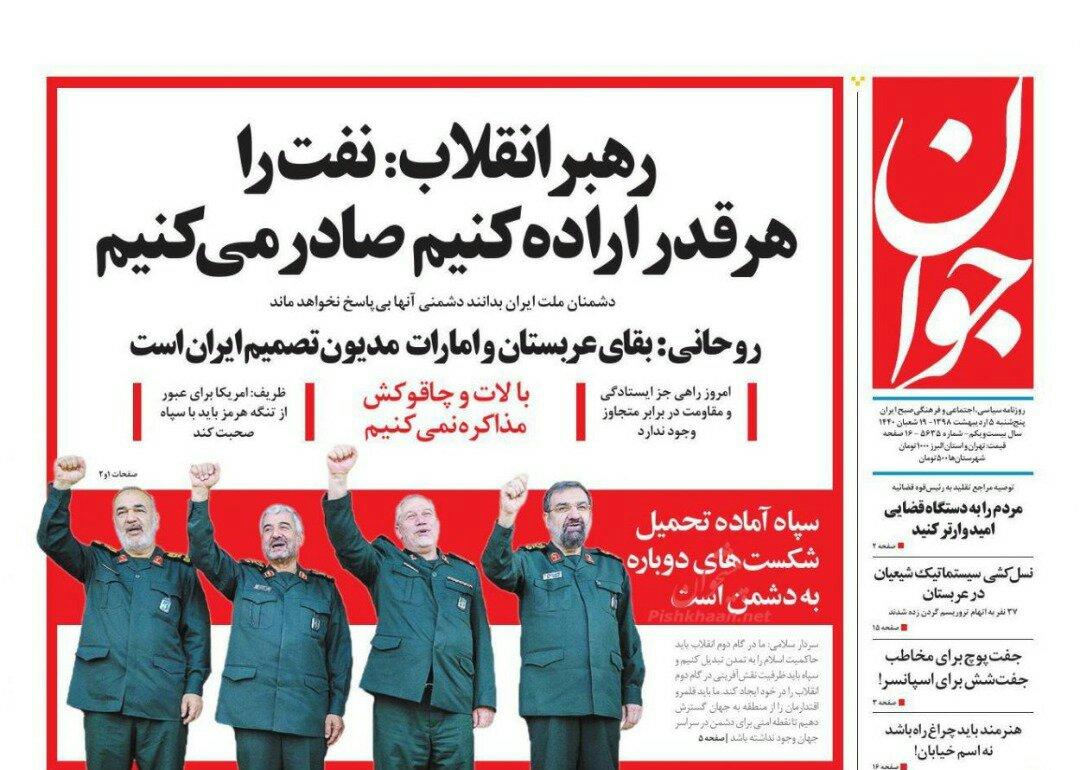 مانشيت طهران: ظريف يناور في أميركا والحكومة تستعرض من جديد 6