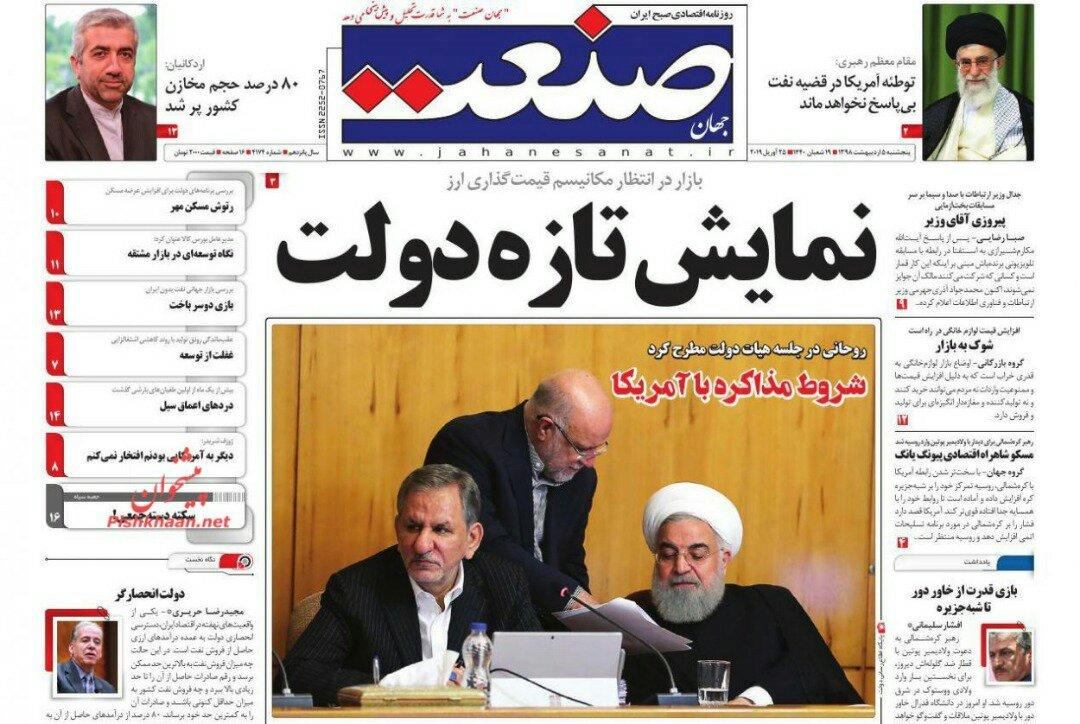 مانشيت طهران: ظريف يناور في أميركا والحكومة تستعرض من جديد 4