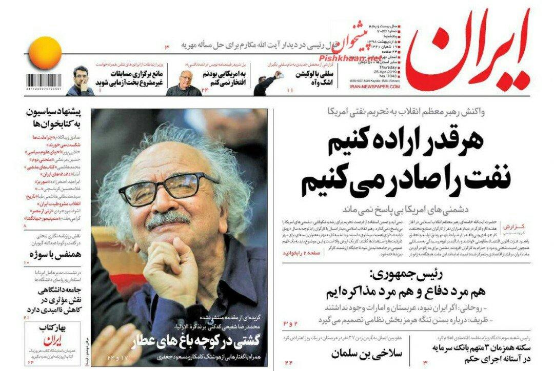 مانشيت طهران: ظريف يناور في أميركا والحكومة تستعرض من جديد 3