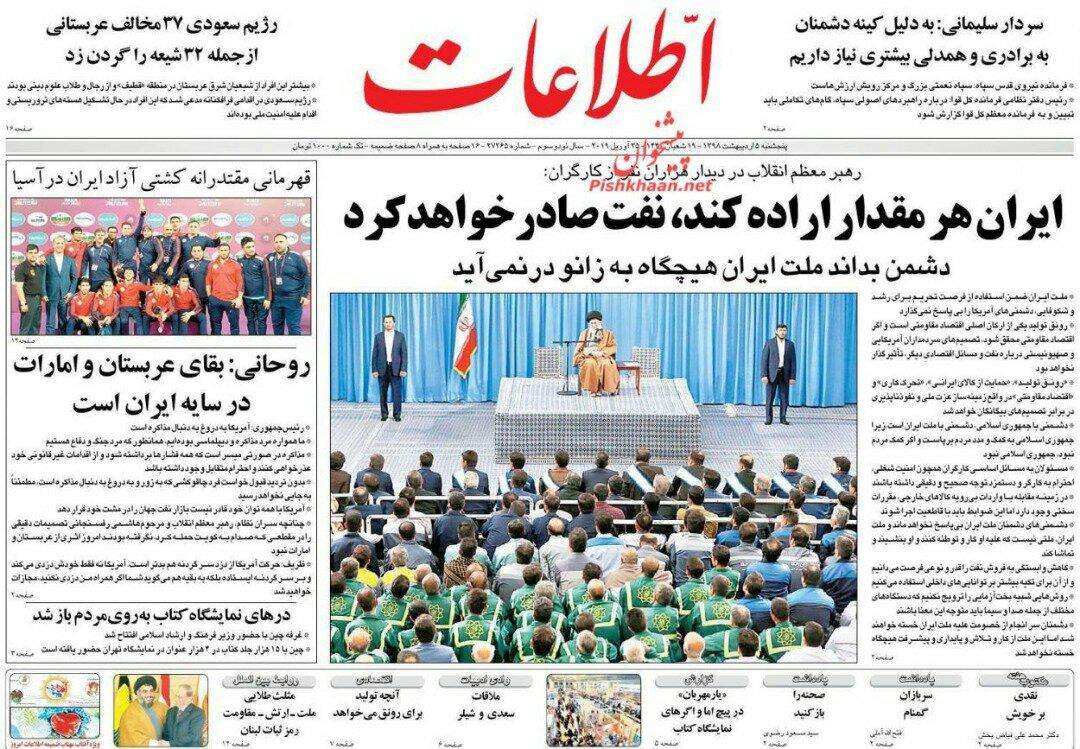 مانشيت طهران: ظريف يناور في أميركا والحكومة تستعرض من جديد 5