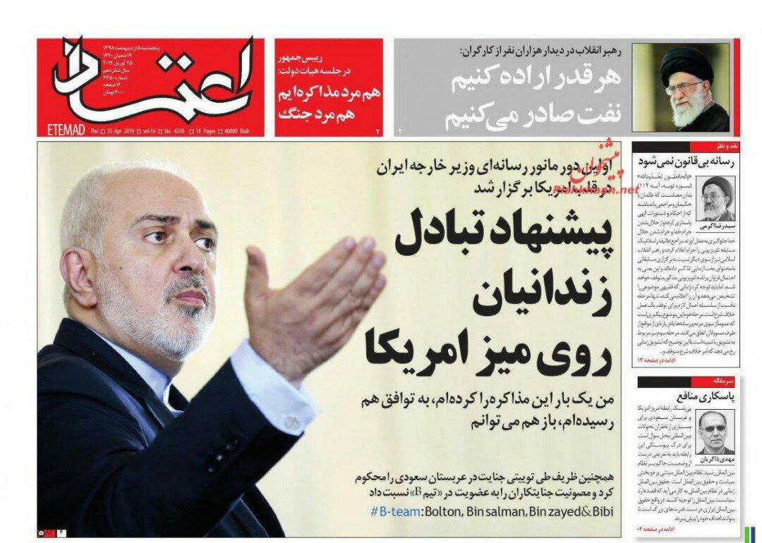 مانشيت طهران: ظريف يناور في أميركا والحكومة تستعرض من جديد 2