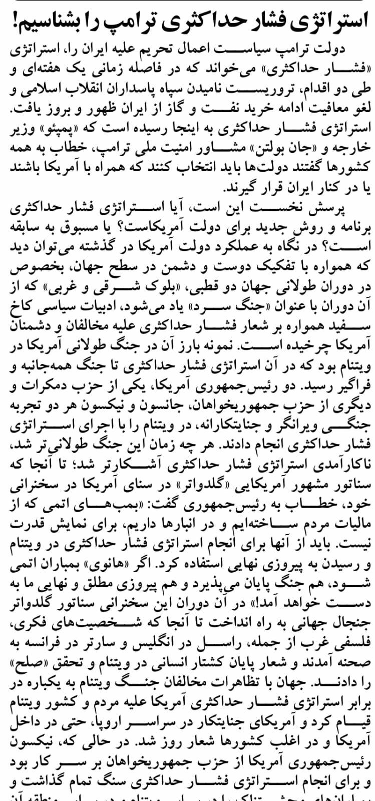 بين الصفحات الإيرانية: اقتراحات لإفشال محاولات واشنطن تصفير صادرات النفط 1