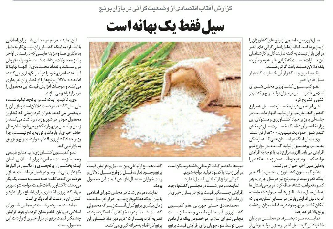 بين الصفحات الإيرانية: اقتراحات لإفشال محاولات واشنطن تصفير صادرات النفط 5