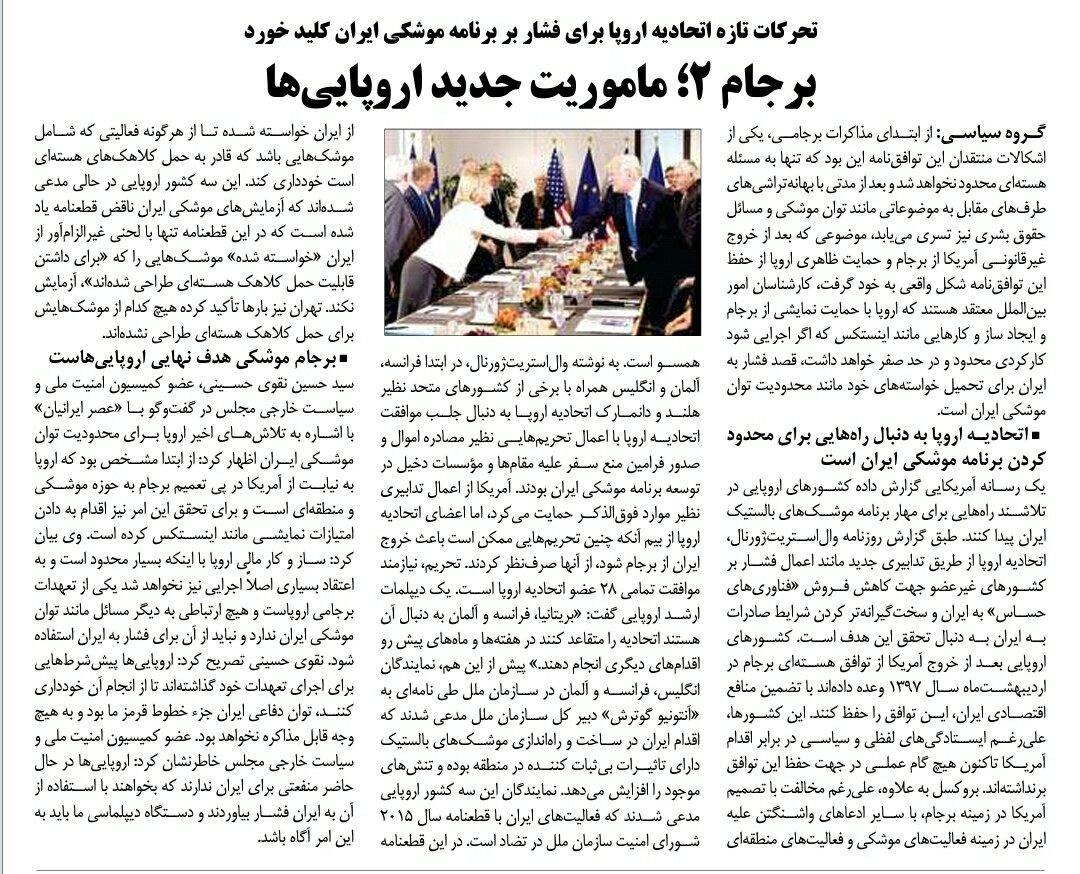 بين الصفحات الإيرانية: اقتراحات لإفشال محاولات واشنطن تصفير صادرات النفط 4