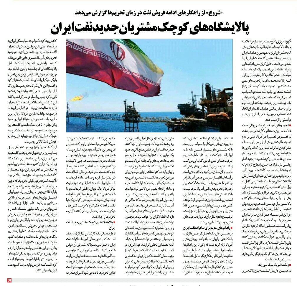 بين الصفحات الإيرانية: اقتراحات لإفشال محاولات واشنطن تصفير صادرات النفط 3